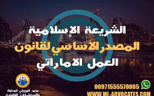 الشريعة الإسلامية المصدر الاساسي لقانون العمل الاماراتي
