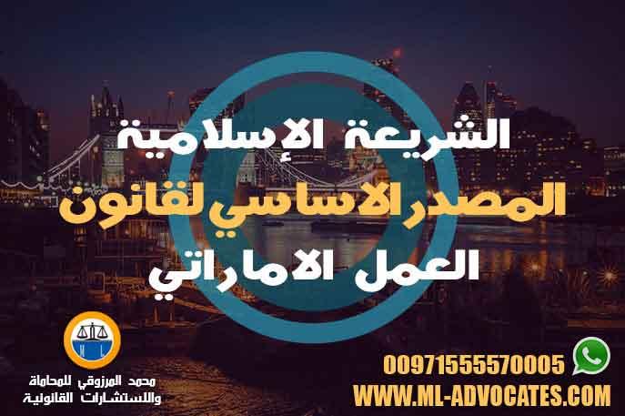 الشريعة-الإسلامية-قانون-العمل