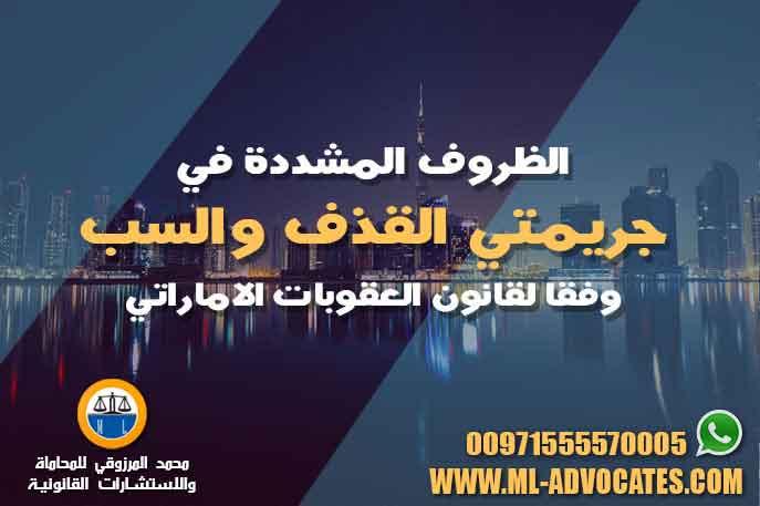 الظروف المشددة في جريمتي السب والقذف وفقا لقانون العقوبات الاماراتي
