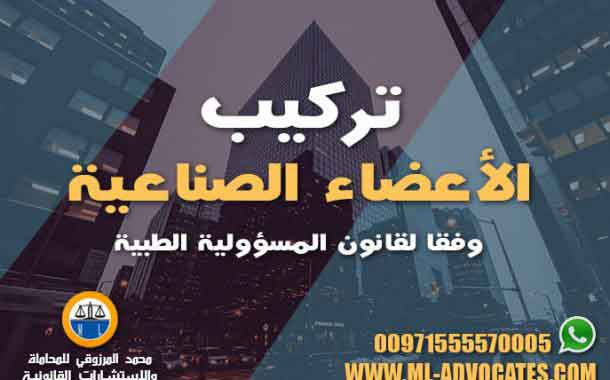 تركيب الأعضاء الصناعية وفقا لقانون المسؤولية الطبية دولة الامارات العربية المتحدة