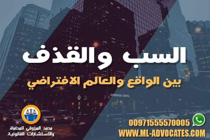 جريمتا السب والقذف بين الواقع والعالم الافتراضي – قانون دولة الامارات العربية المتحدة