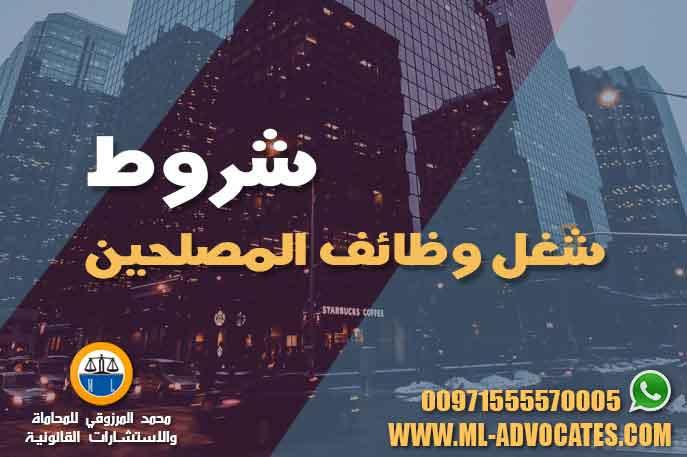 شروط شغل وظائف المصلحين وفقا لما جاء في قانون المنازعات المدنية والتجارية لدولة الامارات العربية