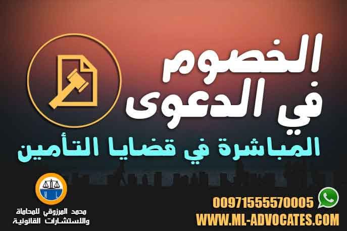 الخصوم في الدعوى المباشرة في قضايا التأمين وفقا لما جاء في القانون المدني الاماراتي وتعديلاته