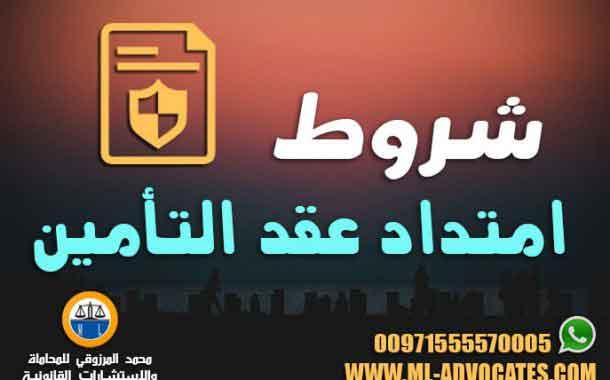 شروط امتداد عقد التأمين وفقا لما جاء في القانون المدني الاماراتي