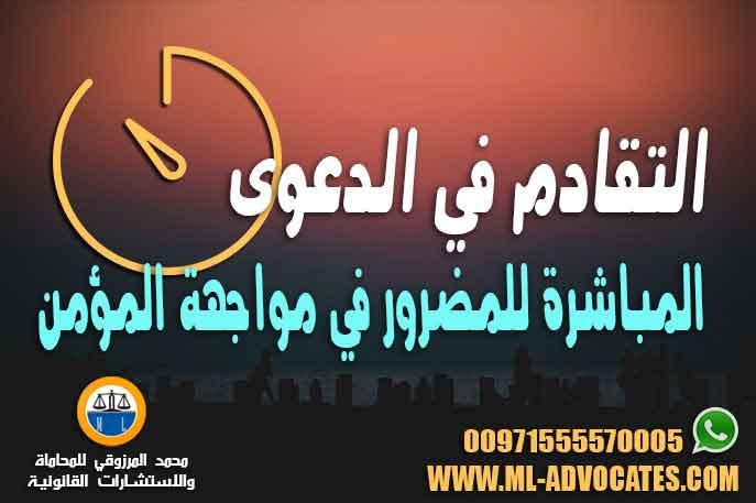 مدة التقادم في الدعوى المباشرة للمضرور في مواجهة المؤمن وفقا لما جاء في القانون المدني الاماراتي