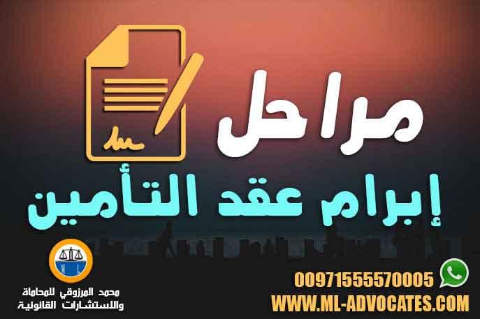 مراحل إبرام عقد التأمين من الناحية العملية وفقا لما جاء في القانون المدني الاماراتي وتعديلاته
