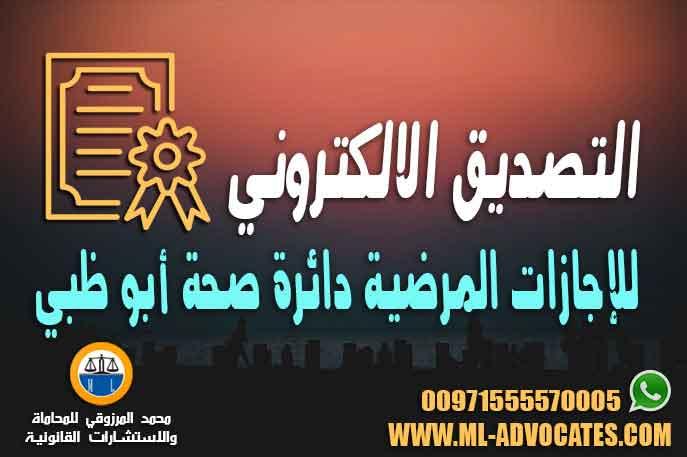 نظام التصديق الالكتروني للإجازات المرضية دائرة صحة أبو ظبي الامارات