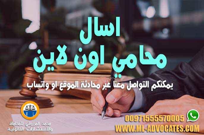 قانون المحاماة الاماراتي الجديد مكتب محاماة في راس الخيمة محاماة واستشارات قانونية قانون العمل الإماراتي