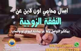 النفقة الزوجية في القانون الاماراتي الطلاق في القانون نفقات الطلاق شروط الخلع