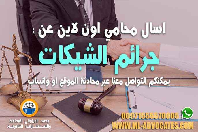 اجراءات الشيك بدون رصيد جرائم الشيك جريمة اصدار شيك بدون رصيد جرائم الشيكات