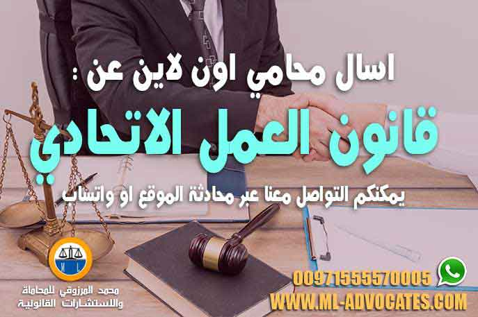 قانون العمل والعمال بالامارات الاجازات قانون العمل الاتحادي قانون مكتب العمل الجديد