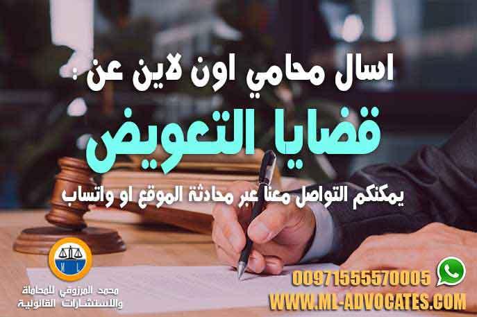 دعوى التعويض عن الضرر المعنوي التعويض في القانون المدني الاماراتي