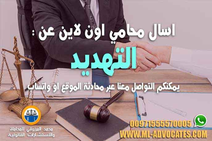 قضية تهديد حكم التهديد التهديد والوعيد جريمة سب وقذف السب والقذف عن طريق رسائل المحمول