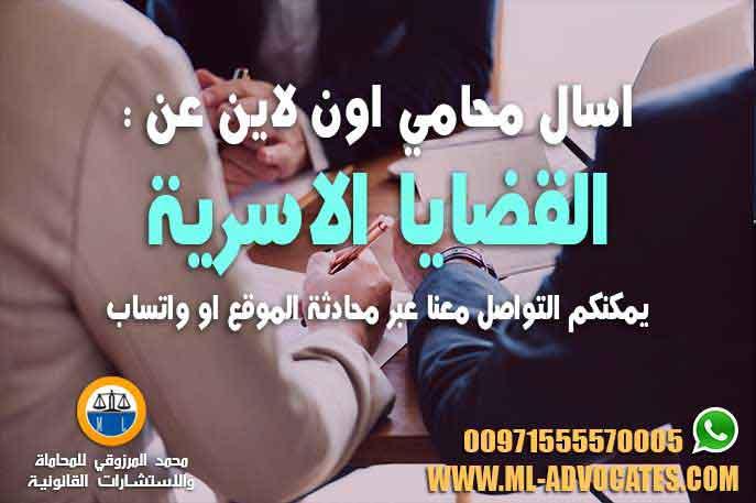 قانون الاحوال الشخصية في الامارات حالات سقوط النفقة الزوجية محامي قضايا اسرية