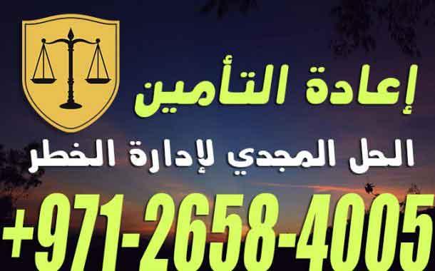 إعادة التأمين الحل المجدي لإدارة الخطر - القانون الاماراتي