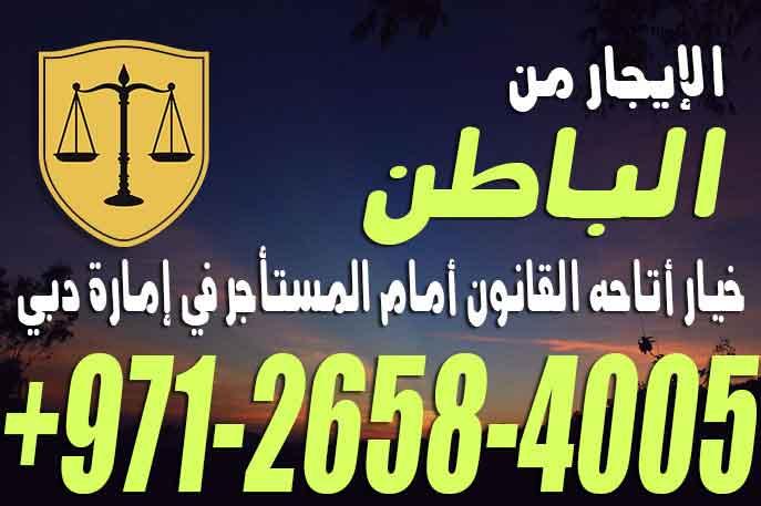 الإيجار من الباطن خيار أتاحه القانون أمام المستأجر في إمارة دبي