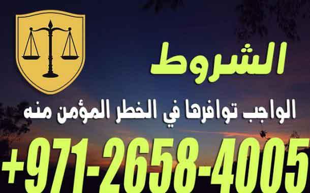 الشروط الواجب توافرها في الخطر المؤمن منه - القانون الاماراتي