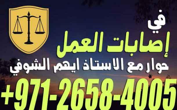 اصابات العمل حوار مع الاستاذ ايهم الشوفي مكتب محمد المرزوقي للمحاماة والاستشارات القانونية