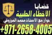 قضايا الأخطاء الطبية حوار مع الأستاذ محمد المرزوقي
