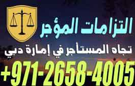 التزامات المؤجر تجاه المستأجر في إمارة دبي - القانون الاماراتي مكتب محمد المرزوقي للمحاماة