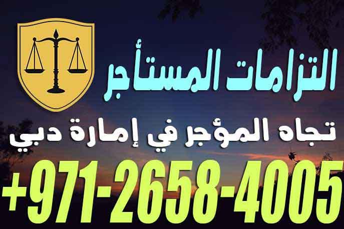 التزامات المستأجر تجاه المؤجر في إمارة دبي – القانون الاماراتي مكتب محمد المرزوقي للمحاماة
