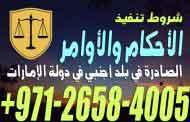 شروط تنفيذ الأحكام والأوامر الصادرة في بلد أجنبي في دولة الإمارات مكتب محمد المرزوقي للمحاماة