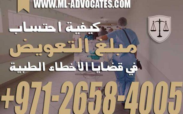 كيفية احتساب مبلغ التعويض في قضايا الأخطاء الطبية - القانون الاماراتي