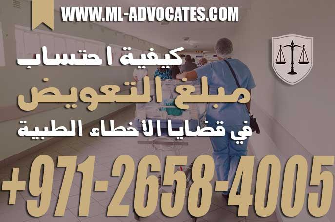 كيفية احتساب مبلغ التعويض في قضايا الأخطاء الطبية – القانون الاماراتي