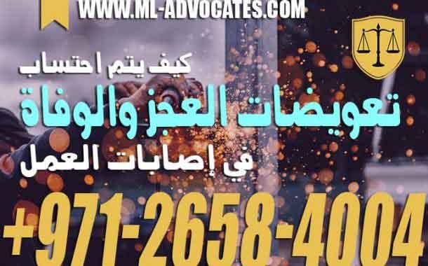 كيف يتم احتساب تعويضات العجز والوفاة في إصابات العمل - القانون الاماراتي