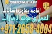 إقامه دعاوي اصابات العمل في دوله الإمارات العربية المتحدة - دعوي اصابة العمل