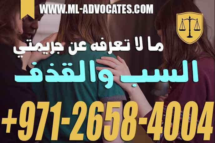 ما لا تعرفه عن جريمتي السب والقذف – قانون دولة الامارات العربية المتحدة