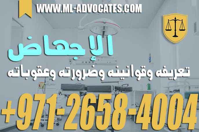 الإجهاض تعريفه وقوانينه وضرورته وعقوباته