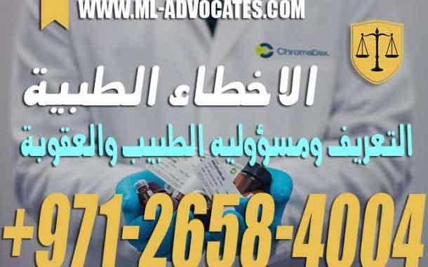 الاخطاء الطبية التعريف ومسؤوليه الطبيب والعقوبة - قانون المسؤولية الطبية الإماراتي