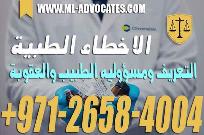 الاخطاء الطبية التعريف ومسؤوليه الطبيب والعقوبة – قانون المسؤولية الطبية الإماراتي