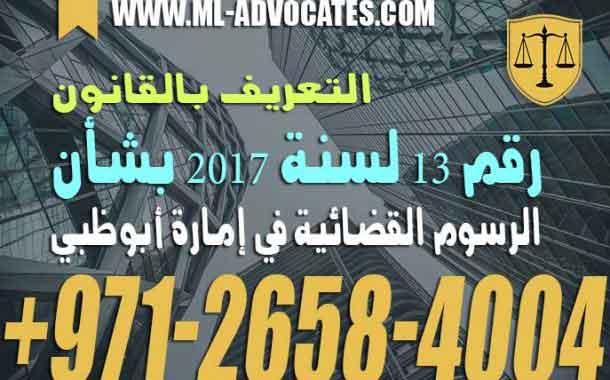 التعريف بالقانون رقم 13 لسنة 2017 بشأن الرسوم القضائية في إمارة أبوظبي - القانون الاماراتي