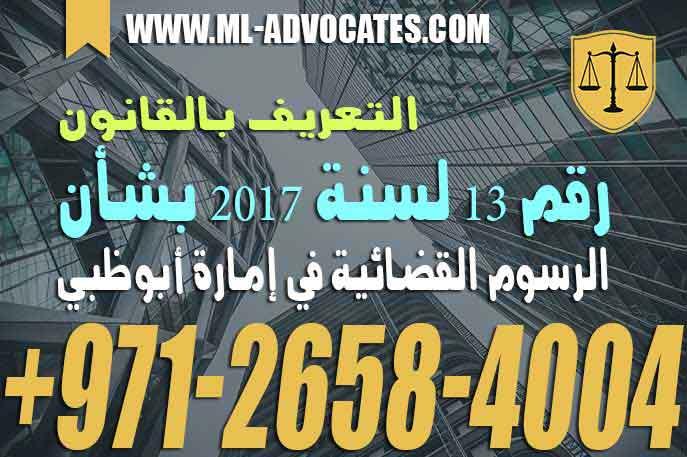 التعريف بالقانون رقم 13 لسنة 2017 بشأن الرسوم القضائية في إمارة أبوظبي – القانون الاماراتي