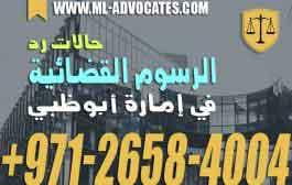 حالات رد الرسوم القضائية في إمارة أبوظبي - القانون الاماراتي مكتب محمد المرزوقي للمحاماة