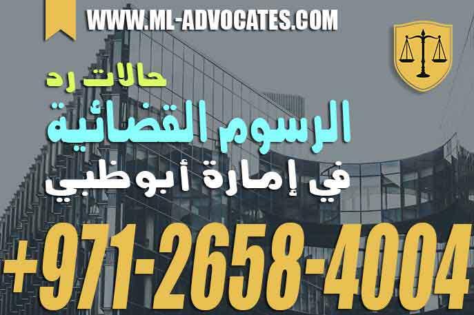 حالات رد الرسوم القضائية في إمارة أبوظبي – القانون الاماراتي مكتب محمد المرزوقي للمحاماة