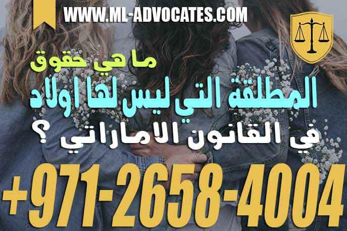 ما هي حقوق المطلقة التي ليس لها اولاد في القانون الاماراتي ؟