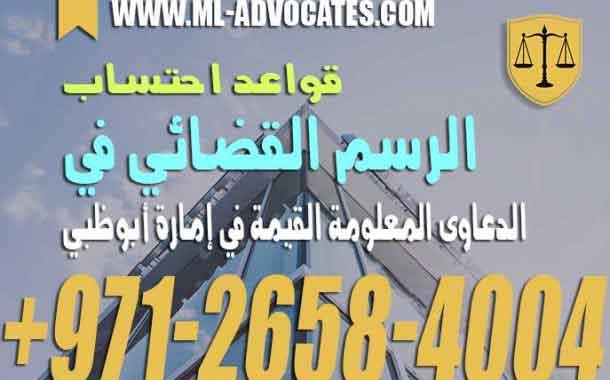 قواعد احتساب الرسم القضائي في الدعاوى المعلومة القيمة في إمارة أبوظبي - القانون الاماراتي