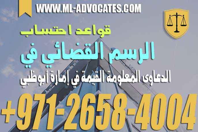 قواعد احتساب الرسم القضائي في الدعاوى المعلومة القيمة في إمارة أبوظبي – القانون الاماراتي
