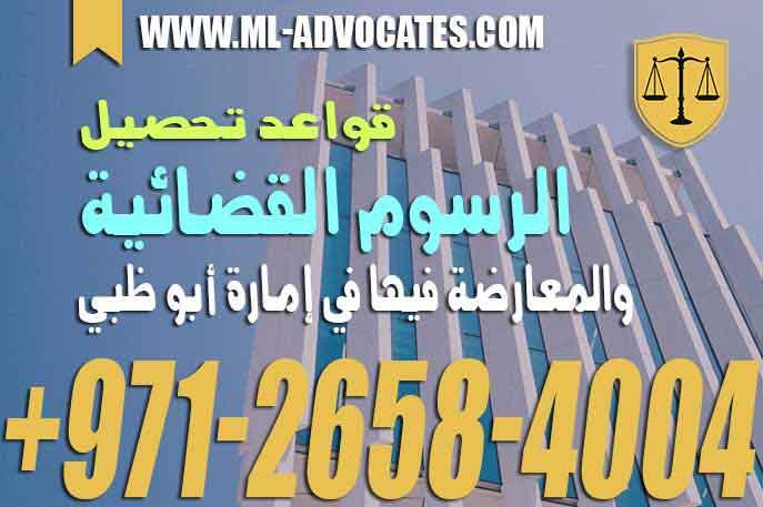 قواعد تحصيل الرسوم القضائية والمعارضة فيها في إمارة أبو ظبي – القانون الاماراتي