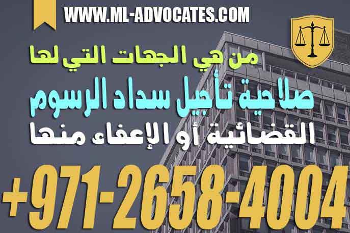 من هي الجهات التي لها صلاحية تأجيل سداد الرسوم القضائية أو الإعفاء منها – القانون الاماراتي