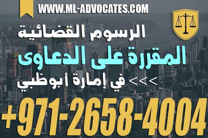 الرسوم القضائية المقررة على الدعاوى في إمارة أبوظبي – قانون دولة الامارات