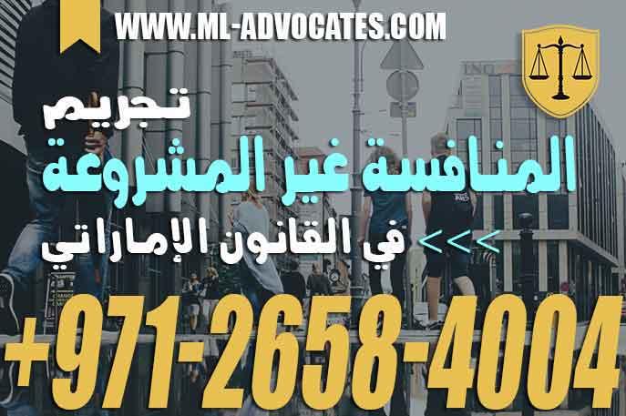 تجريم المنافسة غير المشروعة في قانون دولة الإمارات العربية المتحدة