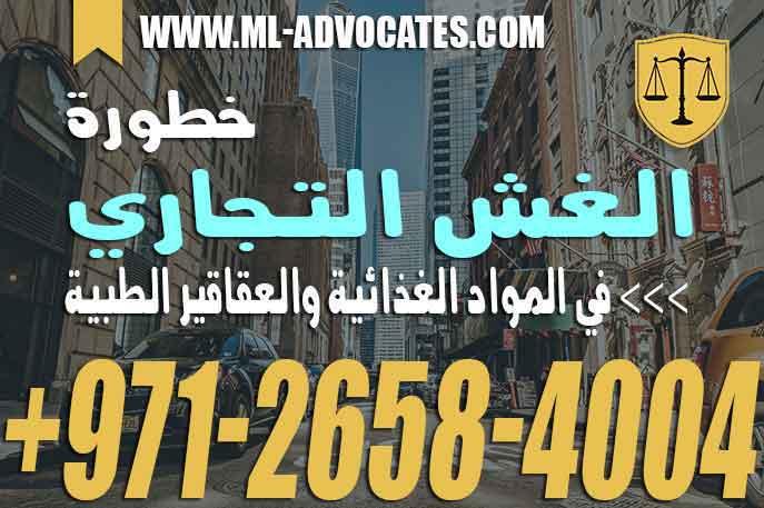 خطورة الغش التجاري في المواد الغذائية والعقاقير الطبية – قانون دولة الامارات