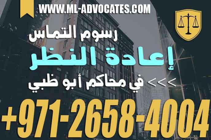 رسوم التماس إعادة النظر في محاكم أبو ظبي – قانون دولة الامارات العربية المتحدة