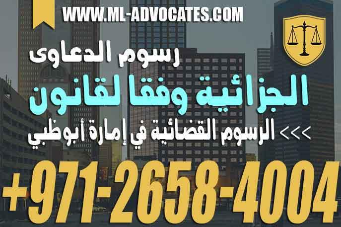 رسوم الدعاوى الجزائية وفقا لقانون الرسوم القضائية في إمارة أبوظبي – قانون دولة الامارات