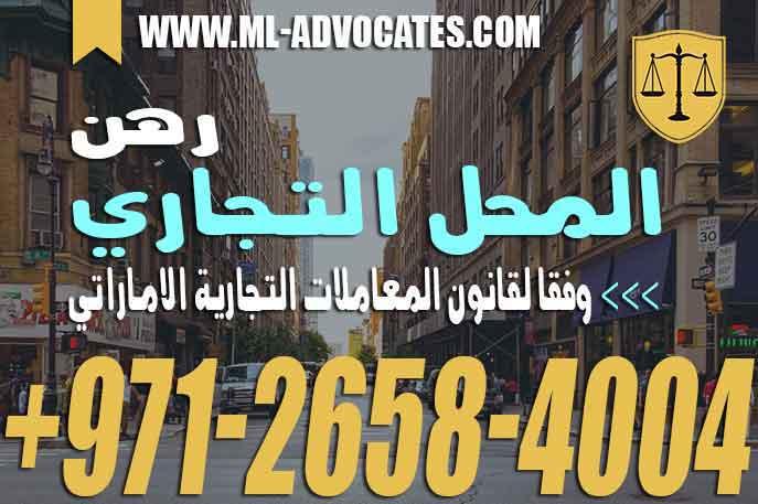 رهن المحل التجاري وفقا لقانون المعاملات التجارية لدولة الإمارات العربية المتحدة