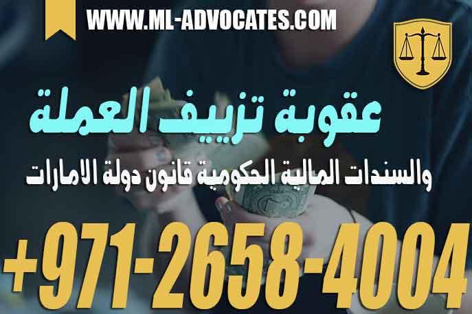 عقوبة تزييف العملة والسندات المالية الحكومية قانون دولة الامارات العربية المتحدة